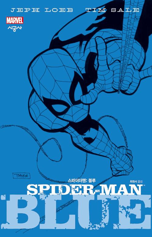 스파이더맨 : 블루