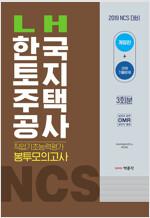 2019 NCS LH한국토지주택공사 직업기초능력평가 봉투모의고사