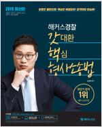 2019 해커스 경찰 갓대환 핵심 형사소송법