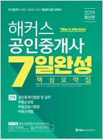2019 해커스 공인중개사 7일 완성 핵심요약집 2차