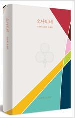 소나티네 : 나쓰메 소세키 작품집
