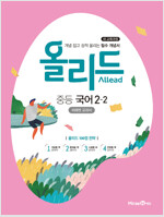 Allead 올리드 중등 국어 2-2 : 미래엔 교과서 (2019년)