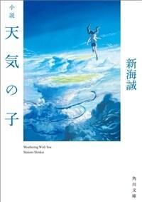 小說 天氣の子 (角川文庫)