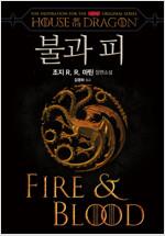 불과 피 : 얼음과 불의 노래외전