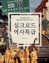 실크로드 역사특급  : 비단길에서 만나는 재미있는 동서양의 역사 이야기
