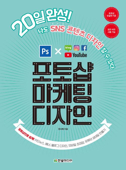 20일 완성 나도 SNS 콘텐츠 디자인 할 수 있다! 포토샵 마케팅 디자인