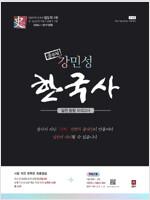 2019 공무원 강민성 한국사 실전 동형 모의고사