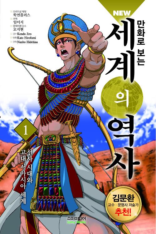 만화로 보는 세계의 역사 1