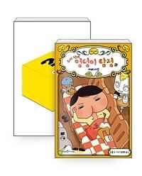 [세트] 추리 천재 엉덩이 탐정과 카레 사건 + 추리 천재 엉덩이 탐정 시크릿 탐정 박스 3종 세트