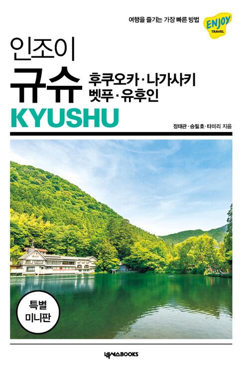 인조이 규슈 : 후쿠오카.나가사키.벳푸.유후인 (미니북) (2019)