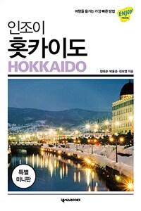 인조이 홋카이도 (미니북) (2019)