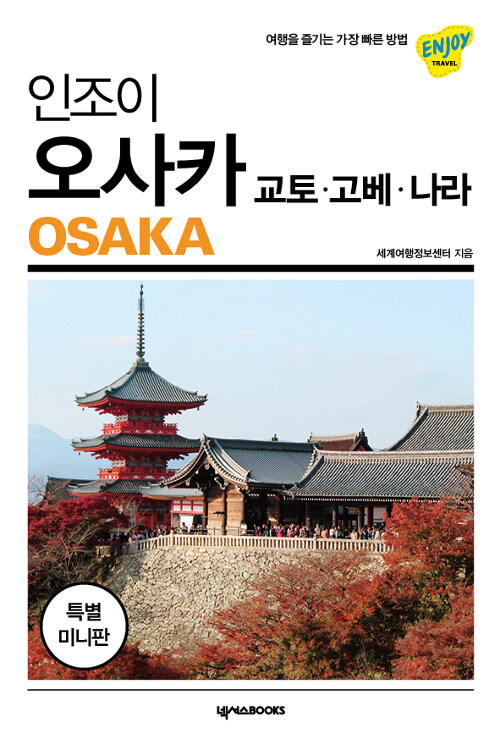 인조이 오사카 : 교토.고베.나라 (미니북) (2019)