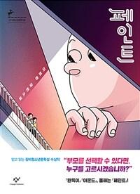 페인트 - 제12회 창비청소년문학상 수상작