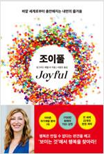 조이풀 Joyful