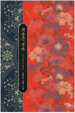 [세트] 희란국 연가 (외전증보판) (총2권/완결)