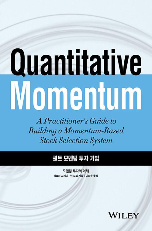 퀀트 모멘텀 투자 기법 : 모멘텀 투자의 이해