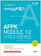 [중고] 토마토패스 AFPK Module 1/2 모의고사 문제집