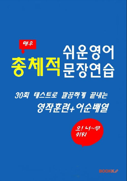 [POD] 쉬운영어 총체적 문장연습