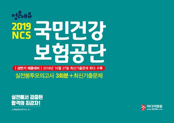 2019 NCS 국민건강보험공단 실전봉투모의고사 3회분 + 최신기출문제