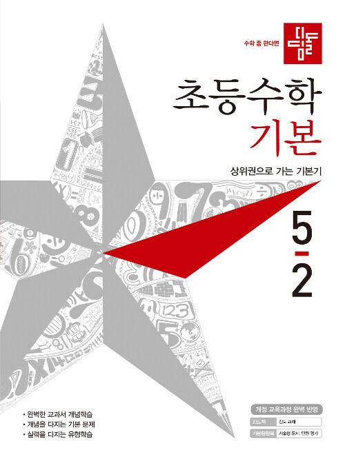 디딤돌 초등 수학 기본 5-2 (2019년)