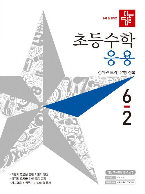 디딤돌 초등 수학 응용 6-2 (2019년)