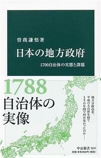 日本の地方政府 : 1700自治體の実態と課題