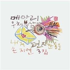손지연 - 3집 메아리 우체부삼아 내게 편지 한통을 [180g 핑크 LP] [한정반]