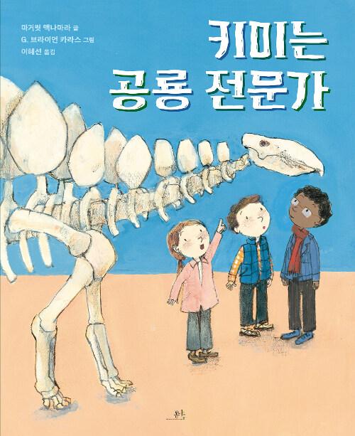 키미는 공룡 전문가
