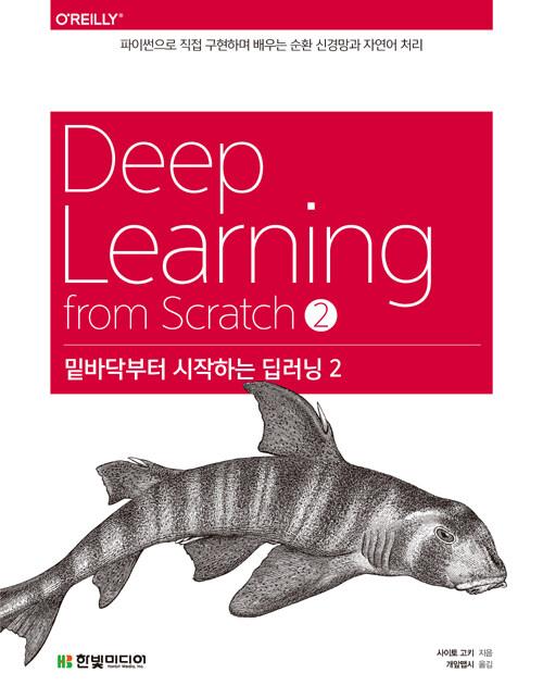 밑바닥부터 시작하는 딥러닝. 2, 파이썬으로 직접 구현하며 배우는 순환 신경망과 자연어 처리
