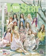 텐아시아 10 + Star 2019.5 (표지 : 이달의 소녀)