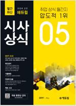 월간최신 취업에 강한 에듀윌 시사상식 2019.5