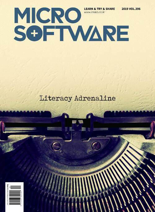 마이크로 소프트웨어 Micro Software VOL.396