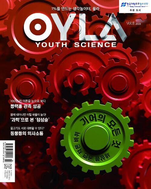 욜라 OYLA Youth Science Vol.8