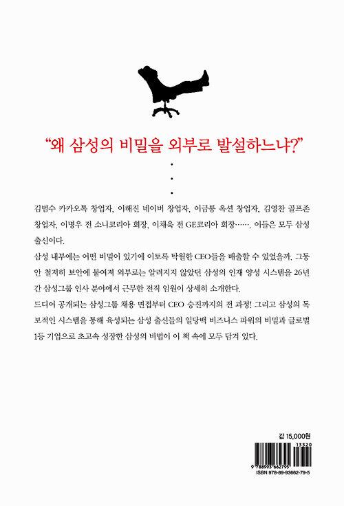 삼성 출신 CEO는 왜 강한가