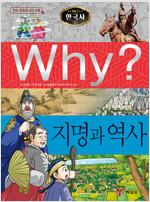 Why? 한국사 지명과 역사