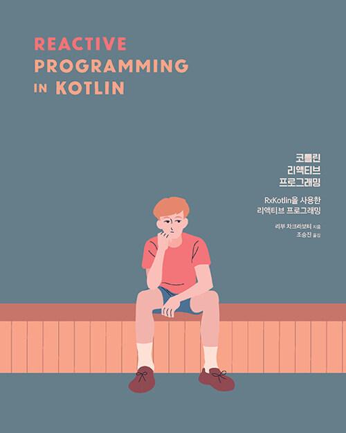 코틀린 리액티브 프로그래밍