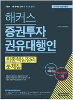 2019 해커스 증권투자권유대행인 최종핵심정리문제집