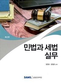 민법과 세법 실무