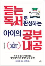 듣는 독서로 완성하는 아이의 공부 내공