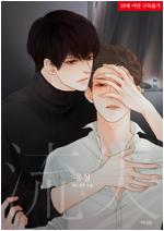 [세트] [BL] 유실 (외전 포함) (총7권/완결)