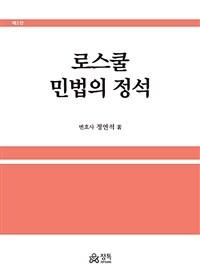 로스쿨 민법의 정석 / 제2판