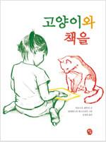 고양이와 책을