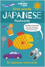 First Words - Japanese 1 [Flashcards] (Boxed Cards)