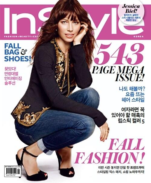 인스타일 InStyle 2012.9