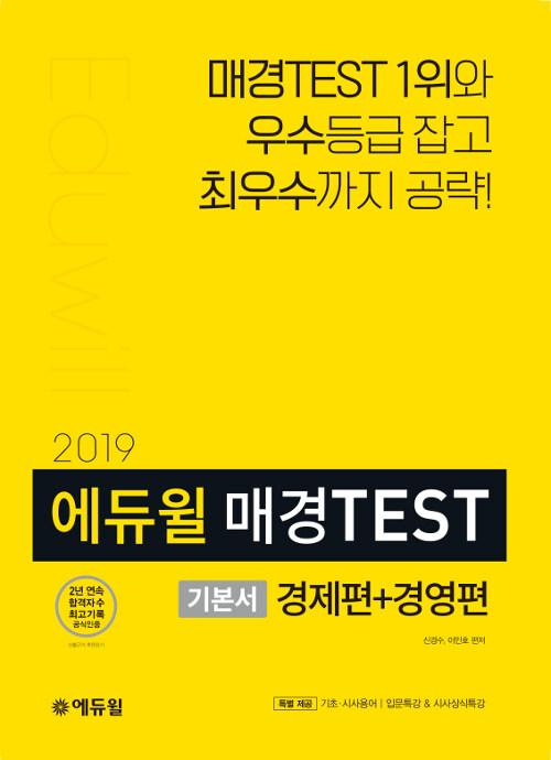 2019 에듀윌 매경TEST 기본서