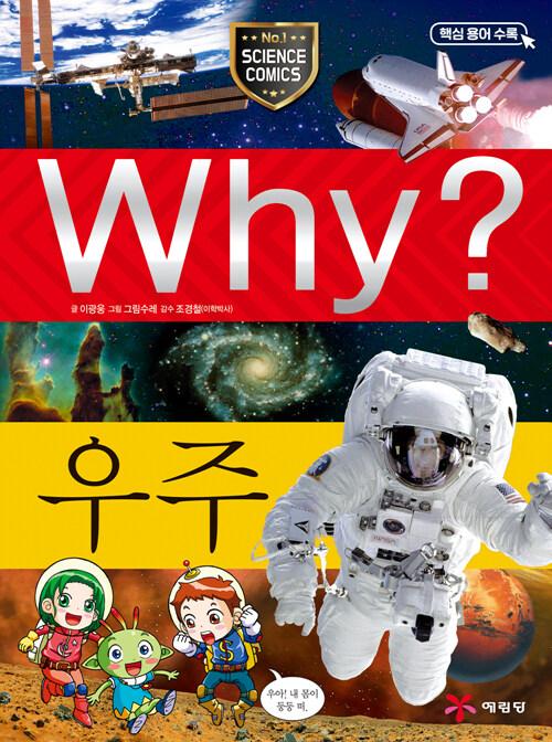 Why? 우주