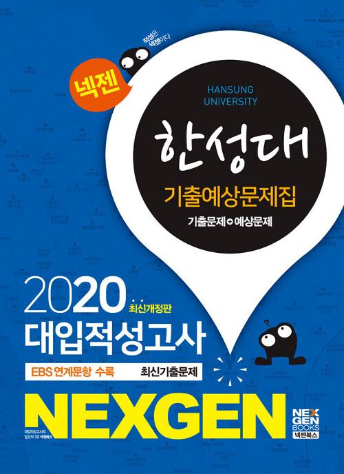 2020 넥젠 대입적성고사 한성대 기출예상문제집 (2019년)