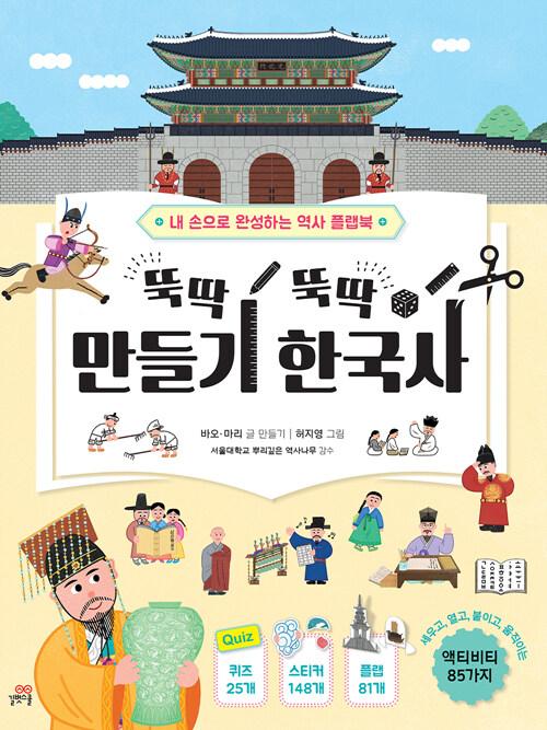 뚝딱뚝딱 만들기 한국사