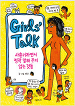 Girls' Talk 걸스 토크