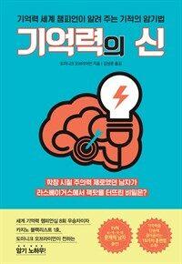 기억력의 신 : 기억력 세계 챔피언이 알려 주는 기적의 암기법